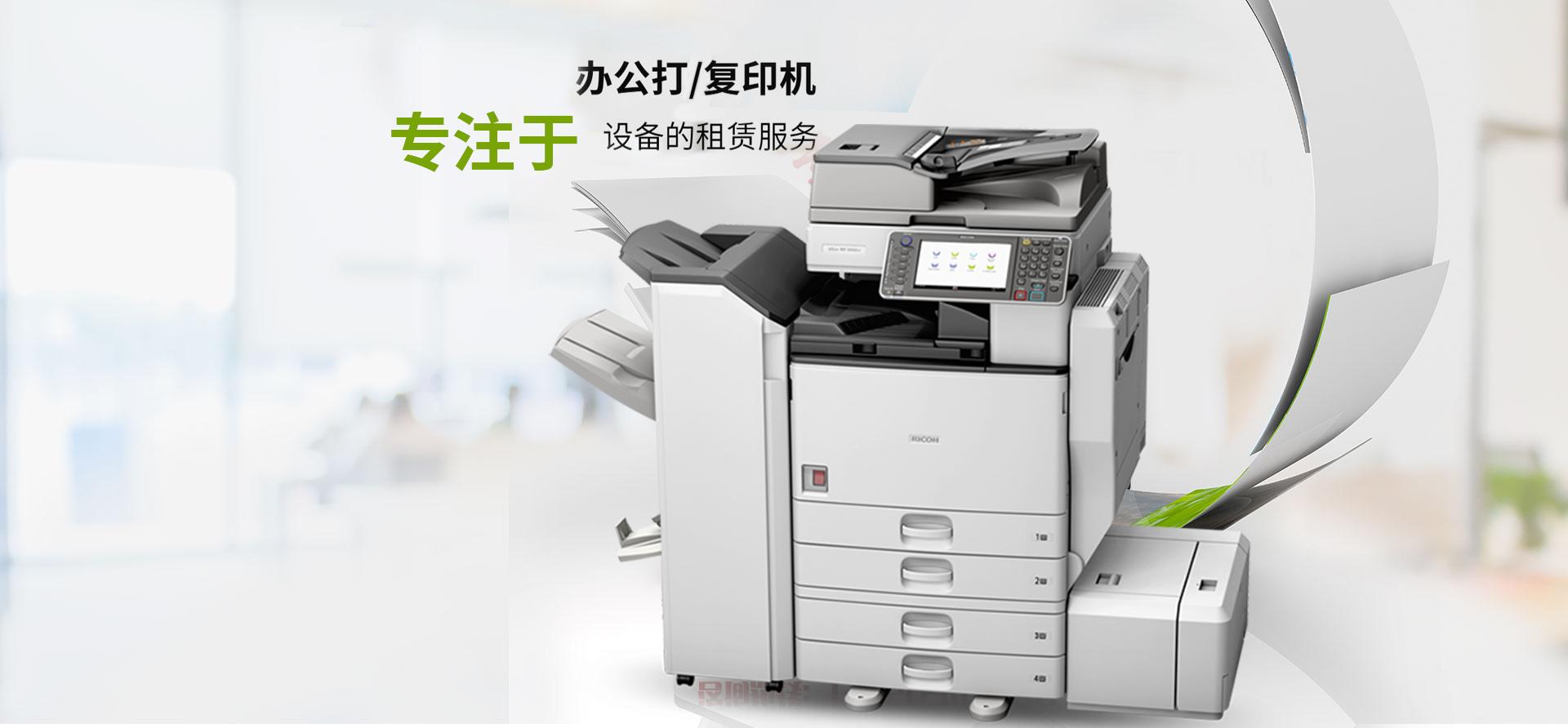 重庆打印机出租